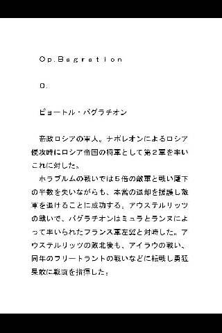Op.Bagration