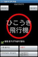 Screenshot of 일본어 단어 학습
