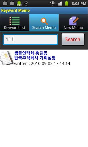 【免費生產應用App】Keyword Memo-APP點子