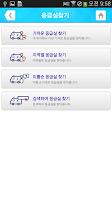 Screenshot of 응급의료정보제공