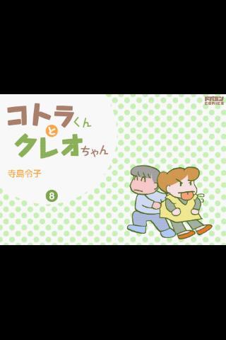 コトラくんとクレオちゃん 第8集