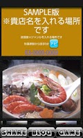 Screenshot of 飲食店PRアプリ「ENJOY」SAMPLE版
