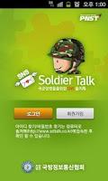 Screenshot of 솔저톡