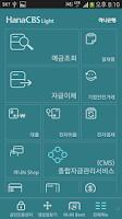 Screenshot of 하나N CBS(기업용) - 하나은행 기업스마트폰뱅킹