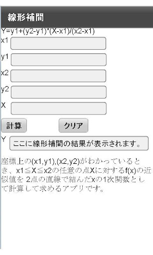 線形補間アプリ