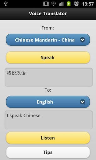 Voice Translator Pro - screenshot