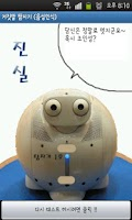 Screenshot of 거짓말 탐지기 (음성인식)
