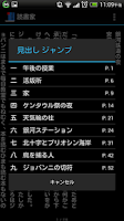 Screenshot of 読書家 (青空文庫形式ファイルリーダー)