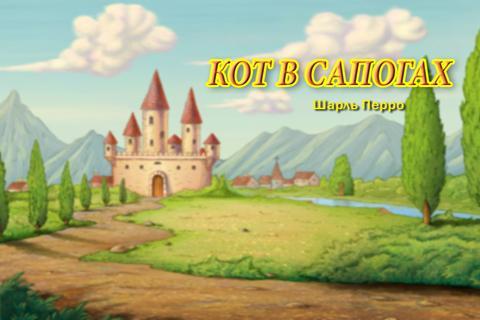 Кот в сапогах - Книга детям
