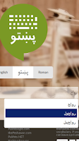Screenshot of Pashto Dictionary