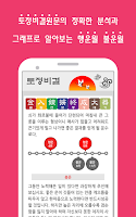 Screenshot of 토정비결2015