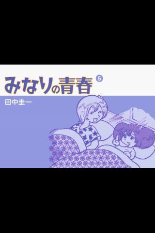 みなりの青春 第5集