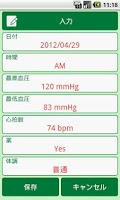 Screenshot of blood pressure recording