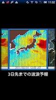 Screenshot of 【旧】マリンウェザー海快晴