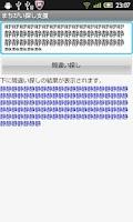 Screenshot of 間違い探し支援