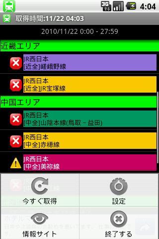 運行情報チェック