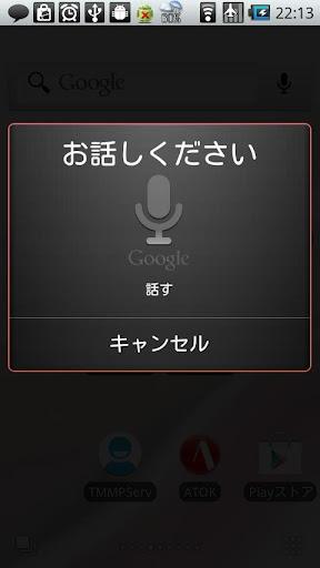 しゃべってWiki検索