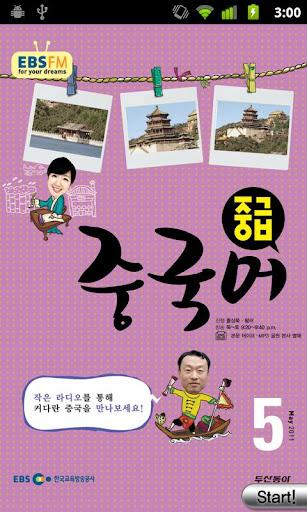 EBS FM 중급중국어 2011.5월호