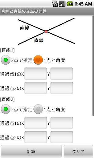 【座標計算】直線と直線の交点計算