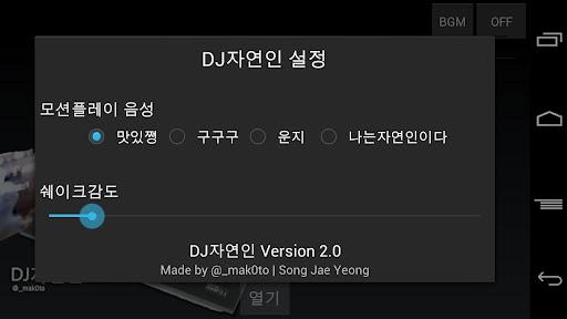 【免費音樂App】DJ자연인-APP點子