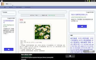 Screenshot of 本草綱目