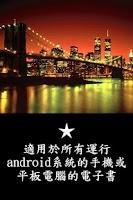 Screenshot of 炒股秘笈
