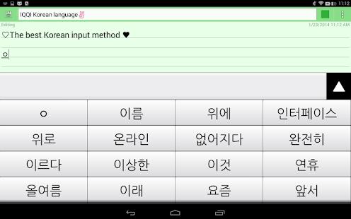 Korean Keyboard Apk File For Kindle App IQQI Korean ...