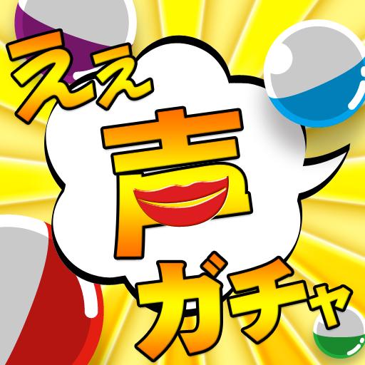 娱乐のええ声ガチャ LOGO-記事Game