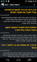 Screenshot of Migzar News (Dati Leumi)