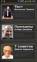 Screenshot of Бизнес-цитатник