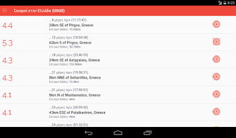 Screenshot of Greece Earthquakes