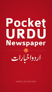 Pocket Urdu Newspapers - screenshot