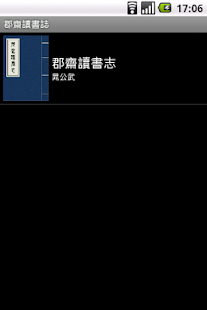 郡齋讀書誌 - screenshot