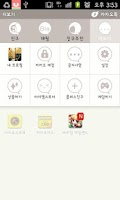 Screenshot of Pepe-sleep kakaotalk theme
