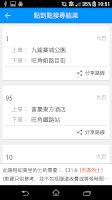 Screenshot of 香港巴士通