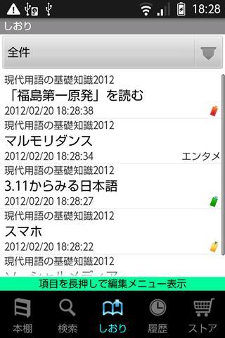 【免費書籍App】【旧版】現代用語の基礎知識 2012(「デ辞蔵」用追加辞書)-APP點子
