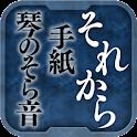 名作 夏目漱石Ⅳ それから・手紙・琴のそら音 icon