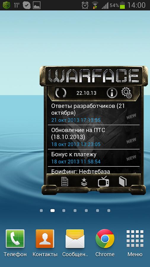 warface widget скачать на андроид