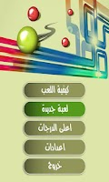 Screenshot of أمسك الكرة