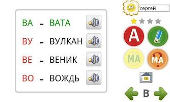 Screenshot of Русская Азбука (Алфавит)