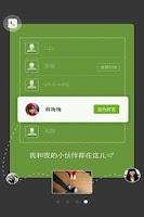 Screenshot of 飞信云聊版
