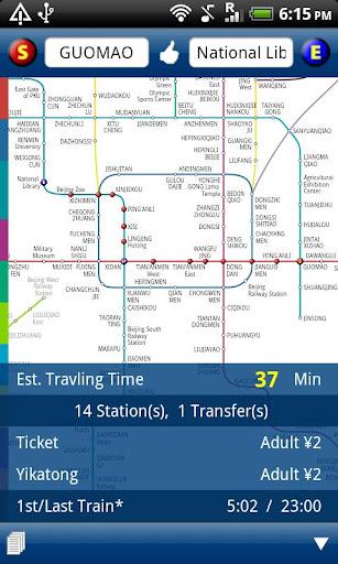 Beijing Subway Guide