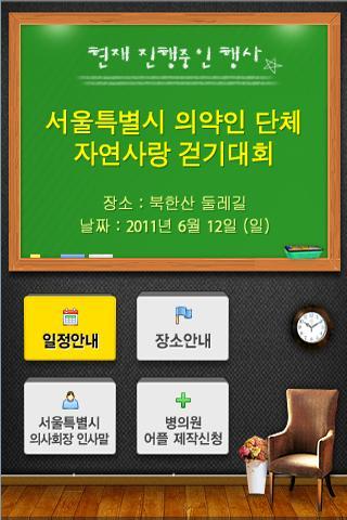 서울시 의사회 알림판