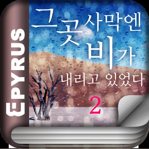 [로맨스]그곳 사막엔 비가 내리고 있었다 2/2 書籍 App LOGO-APP試玩