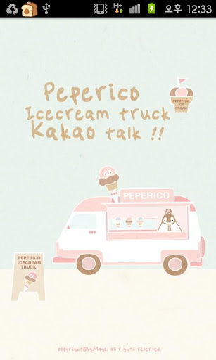 Pepe-icecream kakaotalk theme