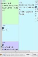 Screenshot of テレビ番組表