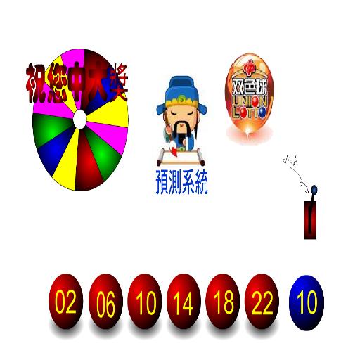 双色球 商業 App LOGO-APP試玩