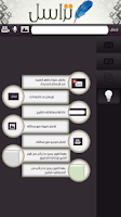 Screenshot of تراسل