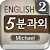 마이클의 영어 5분 과외-Part2 file APK Free for PC, smart TV Download