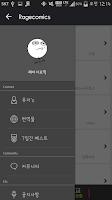Screenshot of 공감 웹툰 (레이지 코믹)